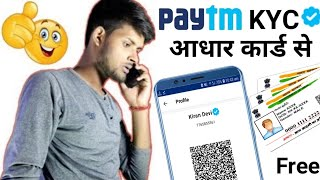 How to complete full kyc on paytm 2019 || paytm kyc kaise kare 2019 !! paytm loan🔥🔥