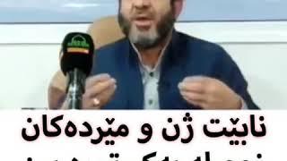 نابێت ژن و مێرد زوو تورە بن لە یەک. م شێرزاد عبدالوەهابM.sherzad m sherzad m.shirzad