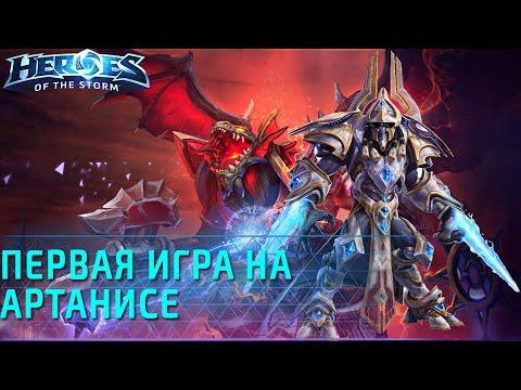 видео: Первая игра на Артанисе - обзор по heroes of the storm