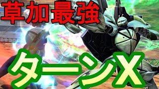 【EXVS2実況】草加の最強ターンX使い木村さん