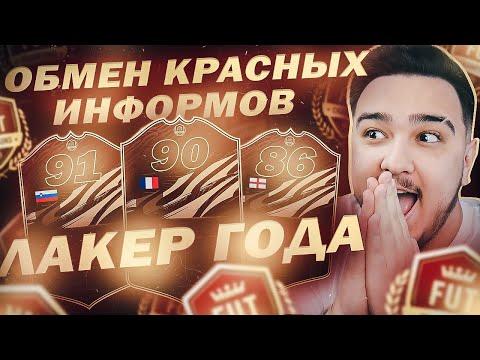 ЛАКЕР ГОДА В