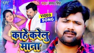 काहे करेलु माना | #Samar Singh, Shilpi Raj का सबसे रसदार #Video | Kahe Karelu Mana | Bhojpuri Song