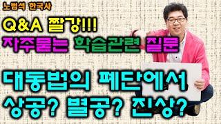 노범석한국사 Q&A 짤강!! 자주 묻는 학습질문 BEST 4