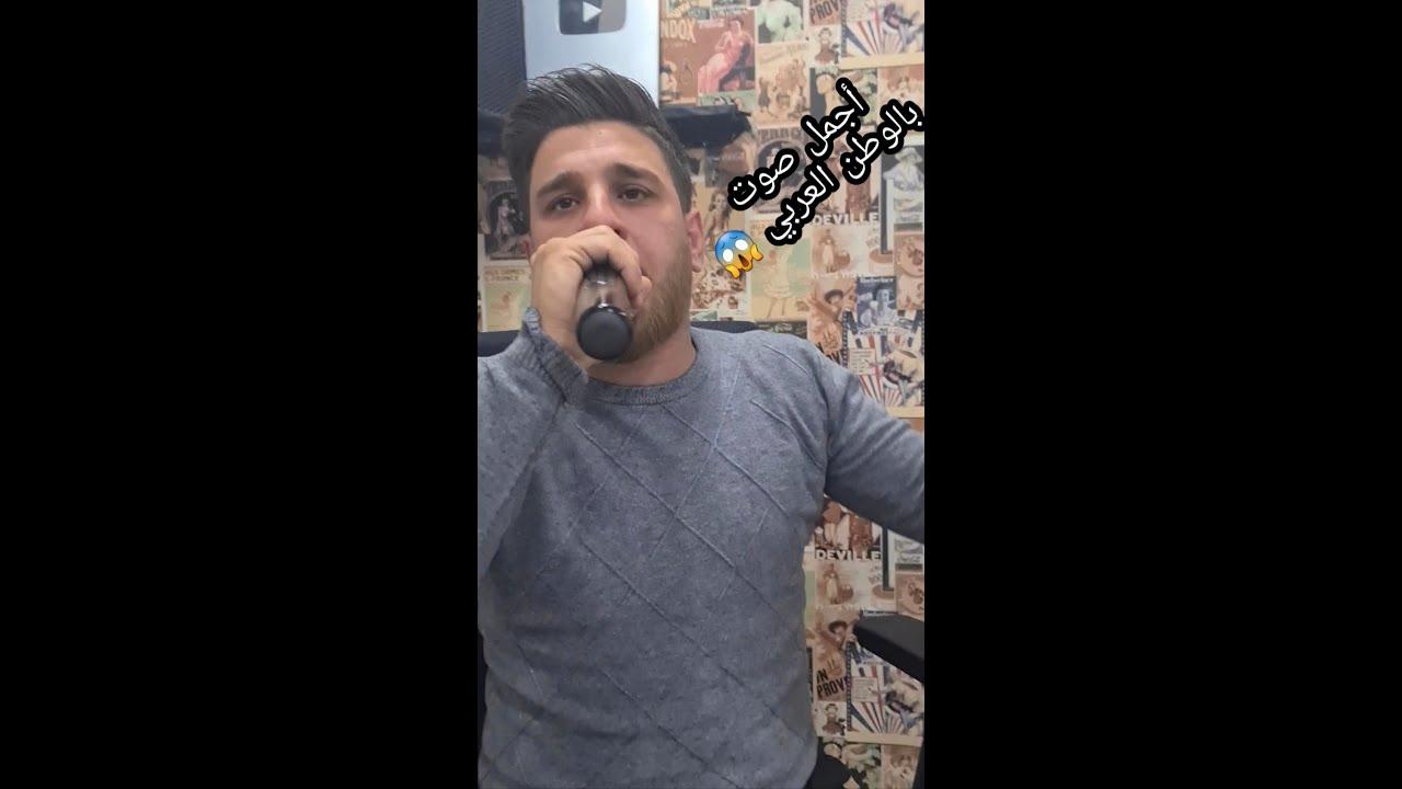 أجمل صوت بالوطن العربي 😱 سمعوا شو موهوب هالشب | لن تصدق حتي تسمع بعينك 🤪