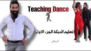 تعلم خطوات الدبكة بطريقة صحيحة ابتداء من الصفر للنهاية | Teaching Dabkeh
