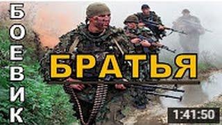 Боевик Братья  Русские боевики криминал фильмы новинки 2016
