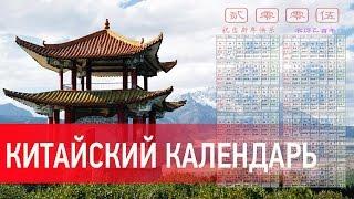 Китайский календарь на 120 лет. Как пользоваться китайским календарем для расчета карты Ба Цзы(, 2016-02-18T14:23:31.000Z)