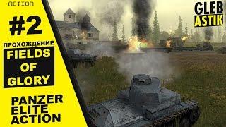 Panzer Elite Action: Fields of Glory    #2 - Дорога на Забинку [Pz.Kpfw.38(t)]