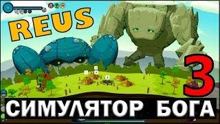 СИМУЛЯТОР БОГА - REUS 3