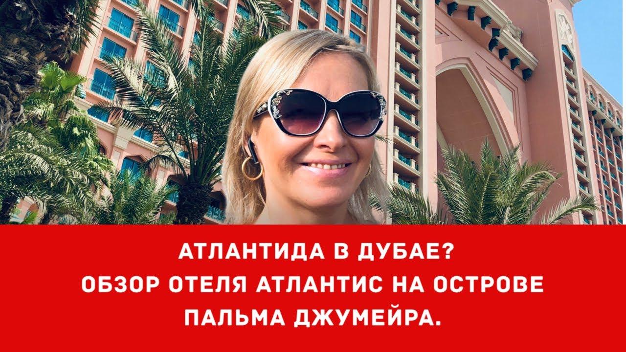 Дубай. Атлантида в Дубае? Обзор отеля Атлантис Пальма Джумейра.