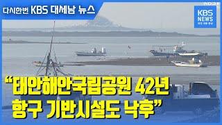 태안해안국립공원 42년...항구 기반시설도 낙후 / K…