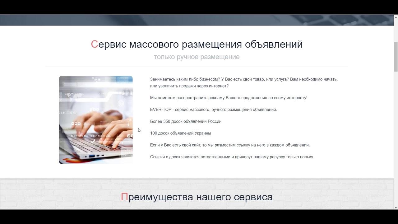04d51df13e6 Ever-Top - обзор сервиса массового размещения объявлений - YouTube