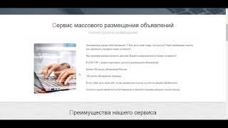 Ever-Top - обзор сервиса массового размещения объявлений