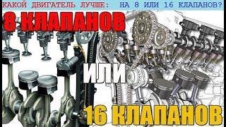 Какой двигатель лучше: на 8 или 16 клапанов. Особенности, отличия, плюсы и минусы