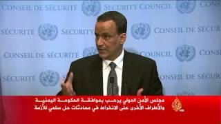 ترحيب بموافقة الحكومة اليمنية على المشاركة بمحادثات الحل السلمي