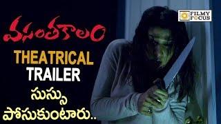nayanthara-s-vasantha-kaalam-telugu-movie-theatrical-trailer---filmyfocus-com