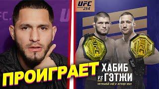 🛑ПРОГНОЗЫ БОЙЦОВ НА БОЙ ХАБИБА И ДЖАСТИНА ГЭТЖИ НА UFC 254