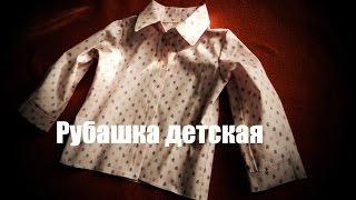 Пошив рубашки детской своими руками