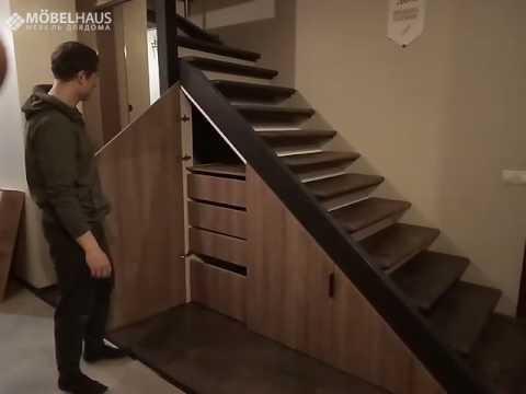 Очень Функциональный Шкаф под Лестницей