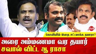 வேல் உங்களுக்கு மட்டும் சொந்தமா? A Rasa challenge l Murugan Edappadi and h raja Tamil news live