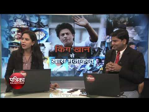 Exclusive  conversion with shah rukh khan in patrika tv