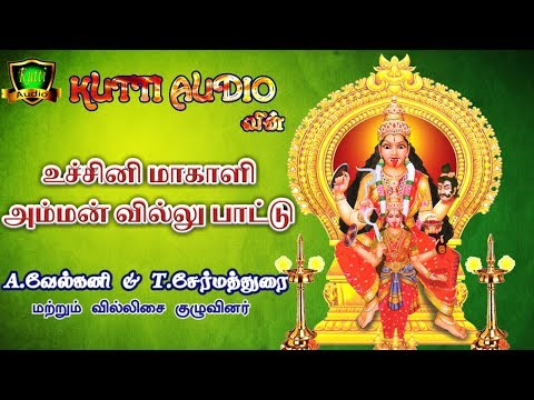 உச்சினிமாகாளி அம்மன் வில்லு பாட்டு || Uchi Makali Amman Villu Pattu || Nattupura Songs