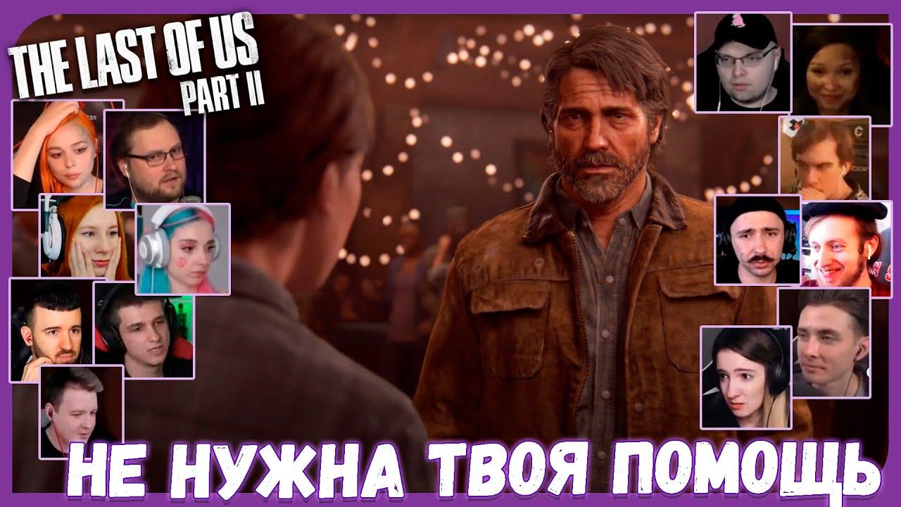 Реакции Летсплейщиков на Последнюю Ссору Элли и Джоэла из The Last of Us 2