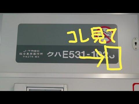 【これ絶対イタズラ】E531系カツK473編成15号車の車両番号シールに剥がしたあとがある