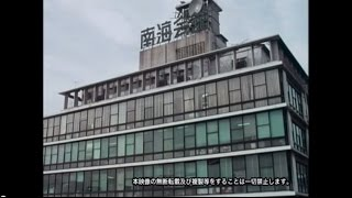 南海電鉄「昭和47年~のなんば駅改造整備建設工事」