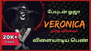 VERONICA (2017)| Elitfrank |story explained in tamil |Tamil dubbed movies download|Tamil |voiceover