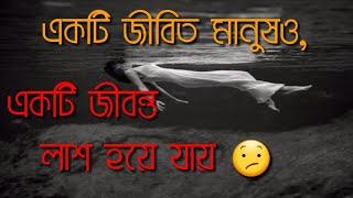 Emotional Line   Sad Whatsapp Status   Bengali Sad Status   My Unfinished Story