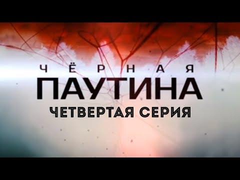 ЧЕРНАЯ ПАУТИНА | 4 серия | Детектив | Мини-сериал