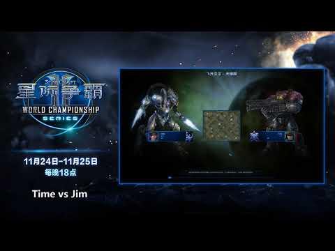 11月24日WCS2018中国区预选赛 Time(T) vs Jim(P)