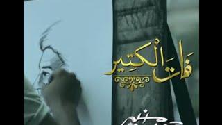 Mohamed Mounir - Fat El Keteer ( Exclusive Video Clip)   (محمد منير - فات الكتير (فيديو كليب حصري