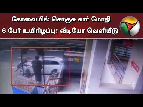 கோவையில் சொகுசு கார் மோதி 6 பேர் உயிரிழப்பு! நடந்தது என்ன? வீடியோ வெளியீடு | #Coimbatore #Accident