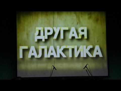 концерт другая галактика ВИДЕО МИХАЙЛОВКА