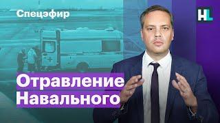 Отравление Навального. Спецэфир