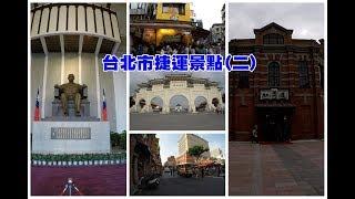 台北市捷運景點(二) 到台北旅行沿著捷運玩就對了,5個背包客自助旅行景點推薦