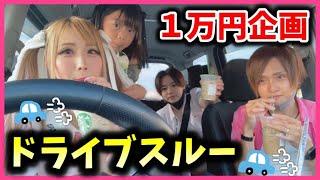 【お出かけ】ちいめろファミリーでドライブスルー1万円企画やったら地獄すぎた…