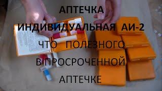 видео Аптечка индивидуальная АИ-2