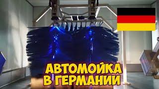 Автомойка в Германии.(В этом видео я показываю одну из автомоек нашего города. Мы едем с братом мыть его машину. Мойка довольно..., 2016-07-15T18:34:07.000Z)