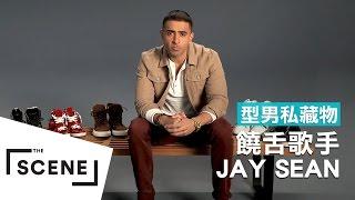 饒舌歌手 Jay Sean              |                 型男私藏物 EP1