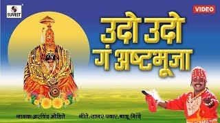 उदो उदो ग अष्टभूजा थाट अंबिकेचा देवी भक्तीगीत Sumeeet Music