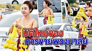 ฮือฮา-มิติใหม่ของการขาย-สาวหน้าตาดีแต่งชุดไทย-ยืนขายพวงมาลัย