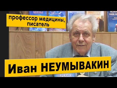 Иван неумывакин о простатите прием жидкости при простатите