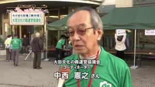 わがまち自慢 【新井宿】大田文化の森運営協議会