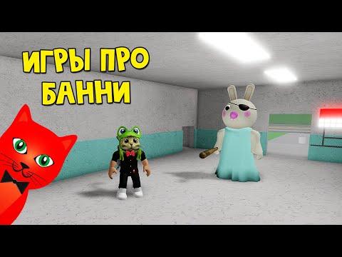 ИГРЫ ПРО БАННИ или Как стать Банни из игры Пигги роблокс   Bunny Roblox   Как сбежать от Банни