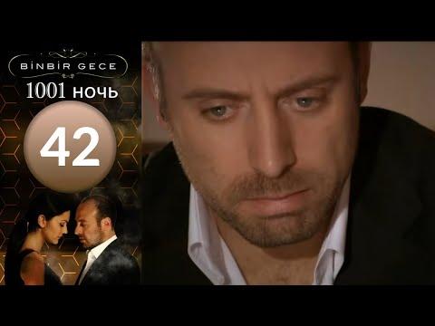 1001 ночь смотреть онлайн все серии турецкий сериал на
