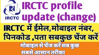 IRCTC profile mobile number change