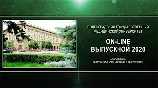 On-line выпускной 2020 в ВолгГМУ (Биотехнические системы и технологии)